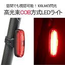 【送料無料】LEDテールライトLED自転車ライト 自転車ライ...