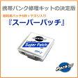 【送料無料】パンク修理キットの定番 ParkTool スーパーパッチGP-2