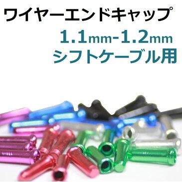 【送料無料】ワイヤーエンドキャップ1.1mm/1.2mm用 5個入 選べる全6色