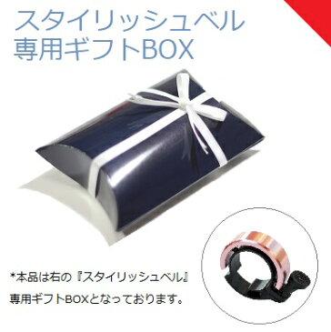 【スタイリッシュベル専用ギフトBOX】スタイリッシュベル(ベルに見えない自転車用ベル)をリボン付きギフトBOXでお届け♪(BOX単体では販売いたしません)【プレゼント】【ギフト】