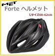 【送料無料】MET(メット)Forte(フォルテ)ヘルメット Lサイズ 即納