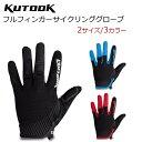 【送料込】Kutook サイクルグローブ サイクリンググローブ シンプルなフルフィンガー 2サイズ/3カラー
