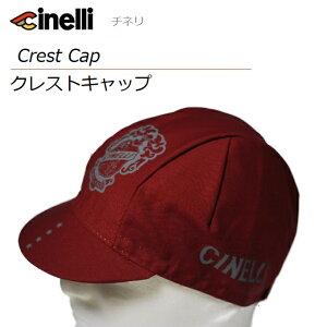 【送料無料】Cinelli(チネリ)100%コットン Crest クレストキャップ バーガンディ/グレイ フリーサイズ/ユニセックス【サイクルキャップ】【自転車キャップ】