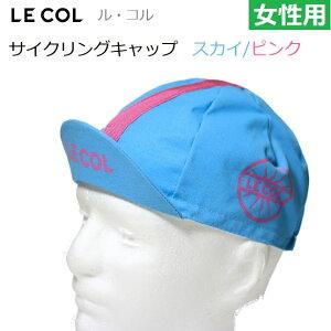 【送料無料】サイクルキャップ Le Col(ル・コル)ウィメンズ サイクリングキャップ スカイ/ピンク【サイクルキャップ】【自転車キャップ】478
