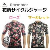 【送料無料】Racmmer花柄サイクルジャージ 半袖 S・M・L・XL各サイズサイクルウェア/おしゃれ/オシャレ/プレゼント/夏/メンズ