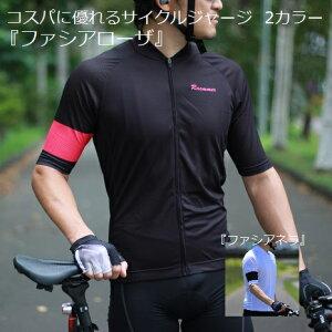 【送料無料】サイクルジャージ コスパに優れたシンプル サイクルウェア 2カラー『ファシアローザ』『ファシアネラ』半袖 S・M・L・XL・XXL(NEW!) 各サイズ自転車 ウェア ウエア おしゃれ オシャレ シンプル プレゼント メンズ