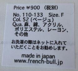 2点以上で10%OFFクーポン→4/16(火)11:59まで ネコポスOK! French Bull フレンチブル チロルカバー