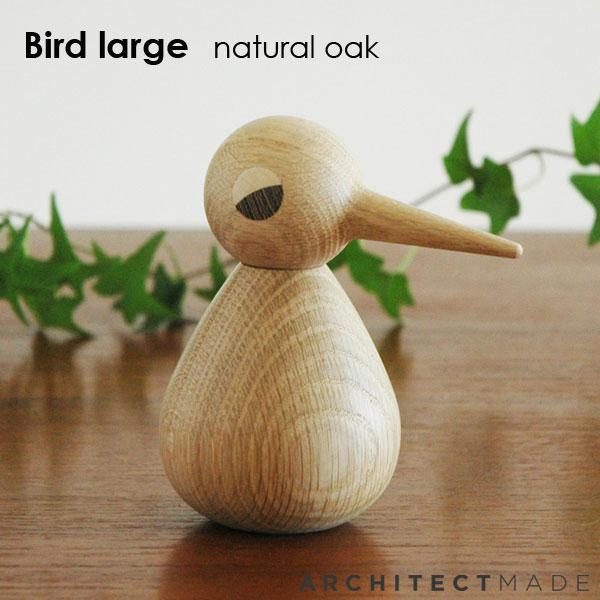Bird(バード)Large(ラージサイズ)ナチュラルオーク/Architectmade(アーキテクトメイド)デンマーク・北欧オブジェ【送料無料】【HLS_DU】【RCP】