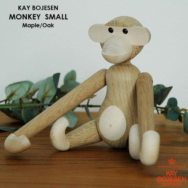 Kay Bojesen(カイボイスン) MONKEY(モンキー)SサイズMaple*Oak(メープル*オーク) 木製オブジェ 北欧 デンマーク【送料無料】【RCP】【HLS_DU】