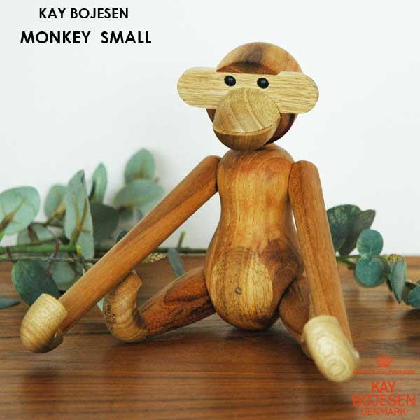 Kay Bojesen(カイボイスン) MONKEY(モンキー)Sサイズ チーク*リンバ 木製オブジェ 北欧 デンマーク【RCP】【HLS_DU】