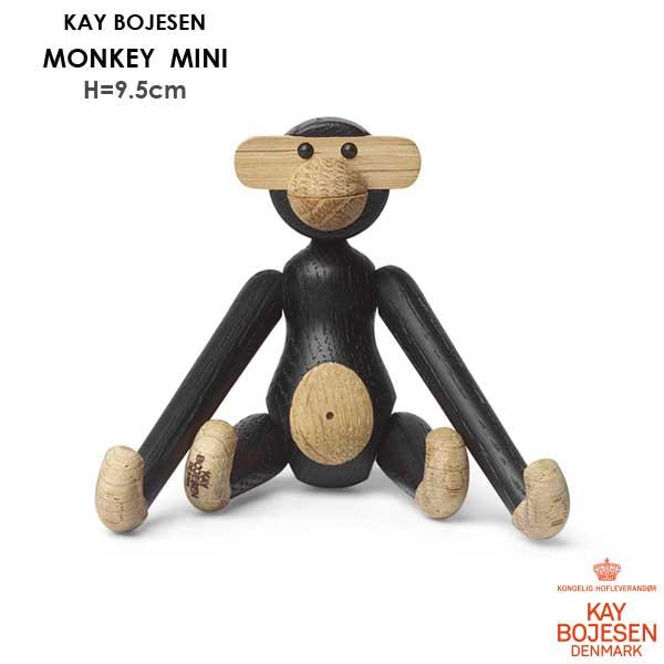 Kay Bojesen(カイボイスン) MONKEY(モンキー)ミニサイズ ブラック 木製オブジェ 北欧 デンマーク【RCP】【HLS_DU】