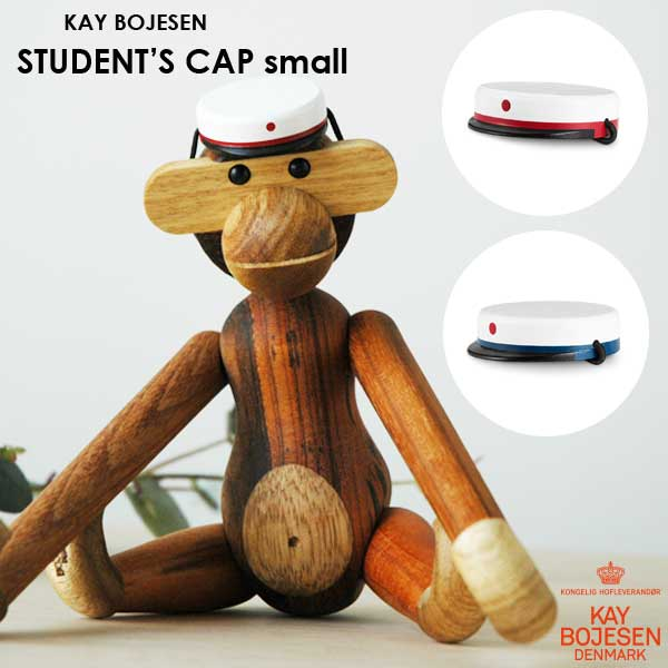 Kay Bojesen(カイボイスン)Student Cap(スチューデントキャップ)MONKEY(モンキー)Sサイズ用 帽子 木製オブジェ 北欧 デンマーク【RCP】【HLS_DU】
