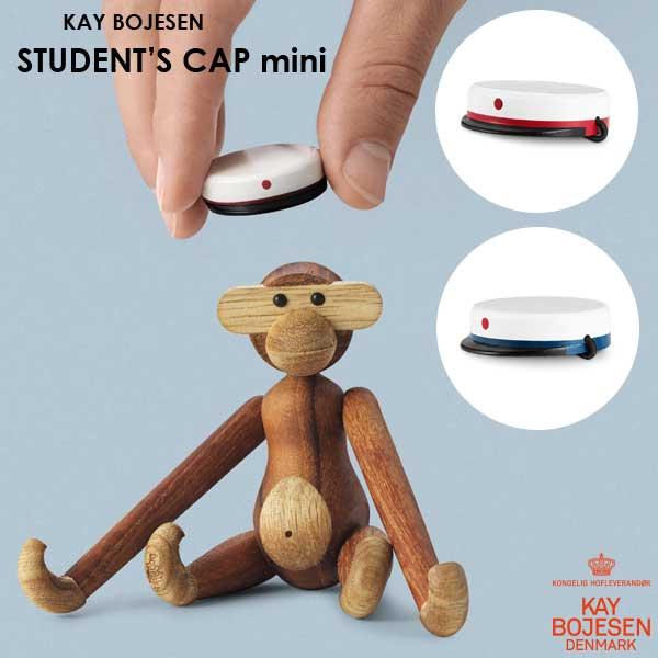 Kay Bojesen(カイボイスン)Student Cap mini(スチューデントキャップ・ミニ)MONKEY(モンキー)ミニサイズ用 帽子 木製オブジェ 北欧 デンマーク【RCP】【HLS_DU】