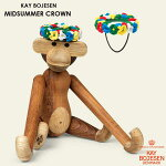 MidsummerCrown(ミッドサマークラウン)花の冠,KayBojesen(カイ・ボイスン)木製オブジェデンマーク