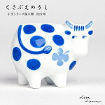 せっせとねずみJapanSeriesジャパンシリーズ・波佐見焼/LisaLarson(リサ・ラーソン)/オブジェ・置物