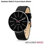 アルネヤコブセン・腕時計・Bankersバンカーズアルネヤコブセン・腕時計・ARNEJACOBSENWATCHS