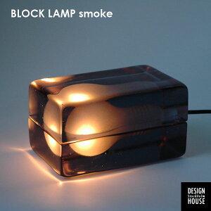 BlockLampsmokeブロックランプスモークDESIGNHOUSEstockholm(デザインハウスストックホルム)スウェーデン/北欧テーブルランプ/ハッリコスキネン