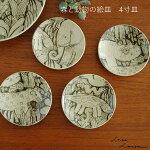 LisaLarson(リサ・ラーソン)森と動物の絵皿/4寸皿益子焼LisaLarsonJAPANSeries(ジャパンシリーズ)