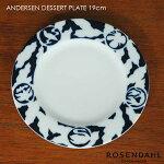 アンデルセン・デザートプレート,北欧食器,復刻品,ROSENDAHLCOPENHAGEN(ローゼンダールコペンハーゲン)