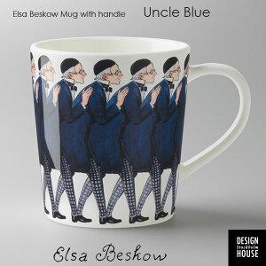 【あす楽15時まで】エルサべスコフ・マグカップUncle Blue(青おじさん)…