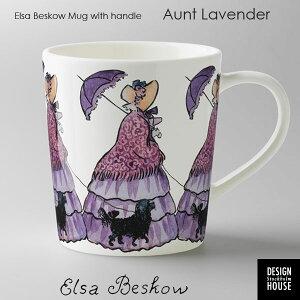 【あす楽15時まで】エルサべスコフ・マグカップAunt Lavender(むらさ…