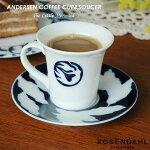 アンデルセン・カップ&ソーサー,北欧食器,復刻品,ROSENDAHLCOPENHAGEN(ローゼンダールコペンハーゲン)