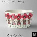 エルサべスコフ・ボウル500ml,Poppy(ポピー)DESIGNHOUSEstockholm(デザインハウスストックホルム)スウェーデン/北欧食器