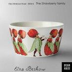 エルサべスコフ・ボウル500ml/TheStrawberryfamily(ストロベリーファミリー)DESIGN HOUSE stockholm(デザインハウス ストックホルム)スウェーデン/北欧食器【HLS_DU】【RCP】