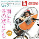 子供乗せ自転車用レインカバー・冬の防寒対策にも最適!安心の日本製・Ver.2.1で更にクオリティ...