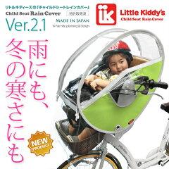リトルキディーズ子供乗せ自転車レインカバーフロントチャイルドシートレインカバーVer.2.1 …