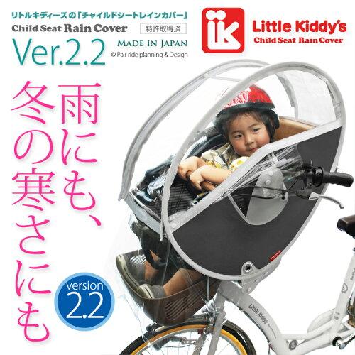 リトルキディーズ子供乗せ自転車用フロントチャイルドシートレインカバーVer.2.2 前用LK-FRC1-BLK ...