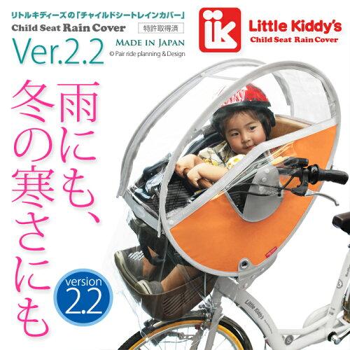 リトルキディーズ子供乗せ自転車用フロントチャイルドシートレインカバーVer.2.2 前用LK-FRC1 -ORG...