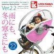 リトルキディーズ子供乗せ自転車用フロントチャイルドシートレインカバーVer.2.2 前用LK-FRC1-PNK ピンクお一人様同一商品1点限り【ご注文条件を必ずご確認下さい】