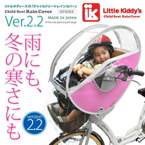 リトルキディーズ子供乗せ自転車用フロントチャイルドシートレインカバーVer.2.2 前用LK-FRC1-PNK ...