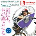 リトルキディーズ子供乗せ自転車用フロントチャイルドシートレインカバーVer.2.2 前用LK-FRC1 -PUP パープルお一人様同一商品1点限り【ご注文条件を必ずご確認下さい】