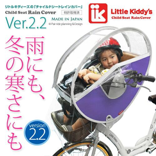 リトルキディーズ子供乗せ自転車用フロントチャイルドシートレインカバーVer.2.2 前用LK-FRC1 -PUP...
