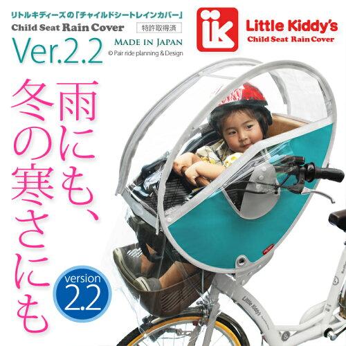 リトルキディーズ子供乗せ自転車用フロントチャイルドシートレインカバーVer.2.2 前用 LK-FRC1 -TR...
