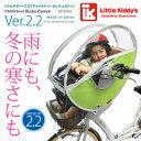 楽天【リトルキディーズ レインカバー(前)】子供乗せ自転車 チャイルドシート レインカバー 前 Ver.2.2LK-FRC1 -YEG リーフグリーンお一人様同一商品1点限り【注文後の商品変更不可】