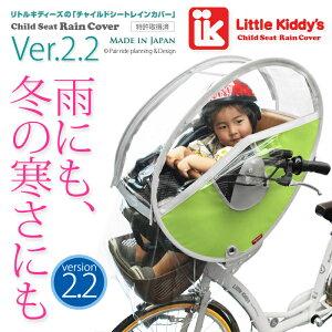 LittleKiddy's(リトルキディーズ)子供乗せ自転車レインカバー