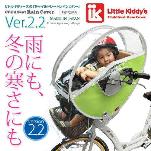 リトルキディーズ子供乗せ自転車用フロントチャイルドシートレインカバーVer.2.2 前用LK-FRC1 -YEG...