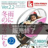 リトルキディーズ チャイルドシートレインカバー 前用 ピンク LK-FRC1-PNK Ver2.2新製品切り替えにつき販売終了