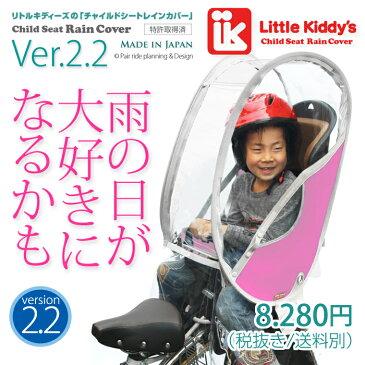 リトルキディーズ チャイルドシートレインカバー 後用 ピンク LK-RRC1-PNK Ver2.2
