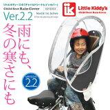 リトルキディーズ子供乗せ自転車用リアチャイルドシートレインカバーVer.2.2 後用LK-RRC1-BLK ブラックお一人様同一商品1点限り【ご注文条件を必ずご確認下さい】