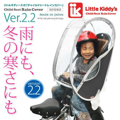 リトルキディーズ子供乗せ自転車用リアチャイルドシートレインカバーVer.2.2 後用LK-RRC1-BLK ブラ...