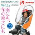リトルキディーズ子供乗せ自転車用リアチャイルドシートレインカバーVer.2.2 後用LK-RRC1-ORG オレンジお一人様同一商品1点限り【ご注文条件を必ずご確認下さい】