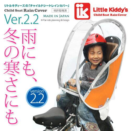 リトルキディーズ子供乗せ自転車用リアチャイルドシートレインカバーVer.2.2 後用LK-RRC1-ORG オレ...