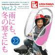 リトルキディーズ子供乗せ自転車用リアチャイルドシートレインカバーVer.2.2 後用LK-RRC1-PNK ピンクお一人様同一商品1点限り【ご注文条件を必ずご確認下さい】