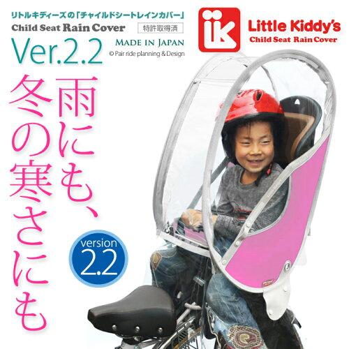リトルキディーズ子供乗せ自転車用リアチャイルドシートレインカバーVer.2.2 後用LK-RRC1-PNK ピン...