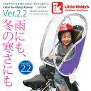 リトルキディーズ子供乗せ自転車用リアチャイルドシートレインカバーVer.2.2 後用LK-RRC1-PUP パープルお一人様同一商品1点限り【ご注文条件を必ずご確認下さい】