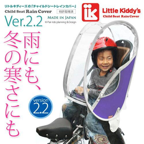 リトルキディーズ子供乗せ自転車用リアチャイルドシートレインカバーVer.2.2 後用LK-RRC1-PUP パー...